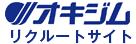 株式会社オキジム リクルートサイト
